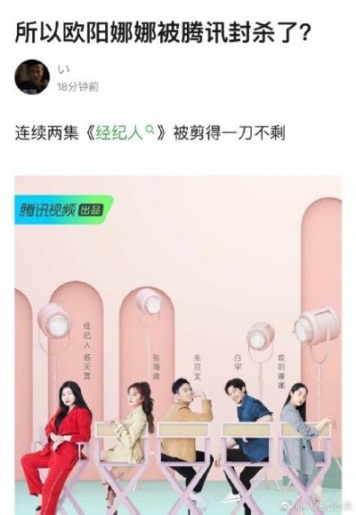 央視都救不了?中國網路巨頭動手 歐陽娜娜驚爆「被消失」