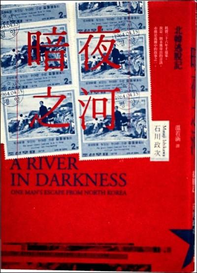 《暗夜之河:北韓逃脫記》:十三歲搬遷北韓