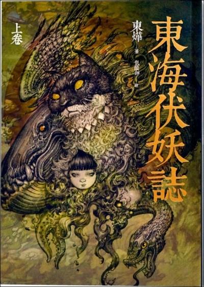 《東海伏妖誌》:台灣歷史與妖怪掌故