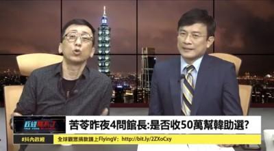 苦苓4度道歉館長 「爆收錢挺韓」目的曝光