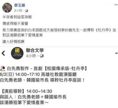 韓國瑜將與白先勇對談《牡丹亭》 廖玉蕙:傷感得睡不著覺