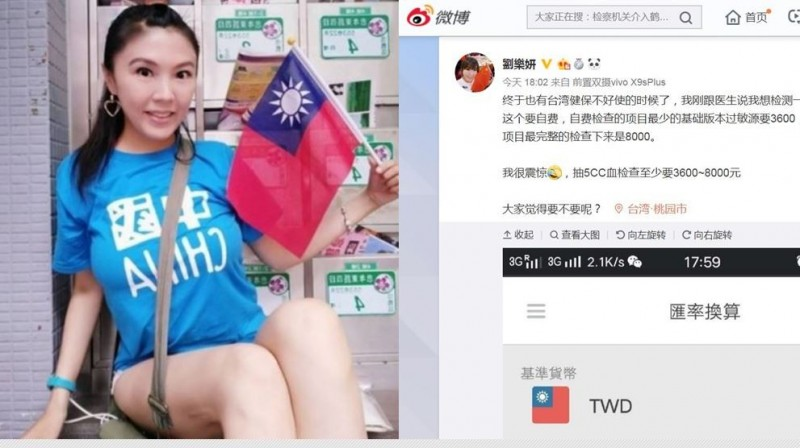 忘情舔共抨擊台灣健保 劉樂妍微博秀國旗 中網友崩潰
