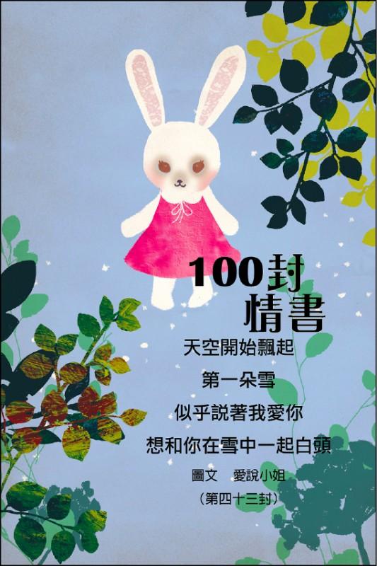 〈圖文專欄〉100封情書