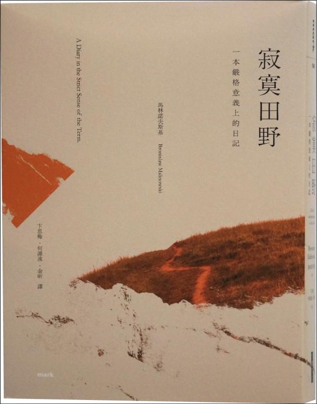 【愛讀書】《寂寞田野:一本嚴格意義上的日記》