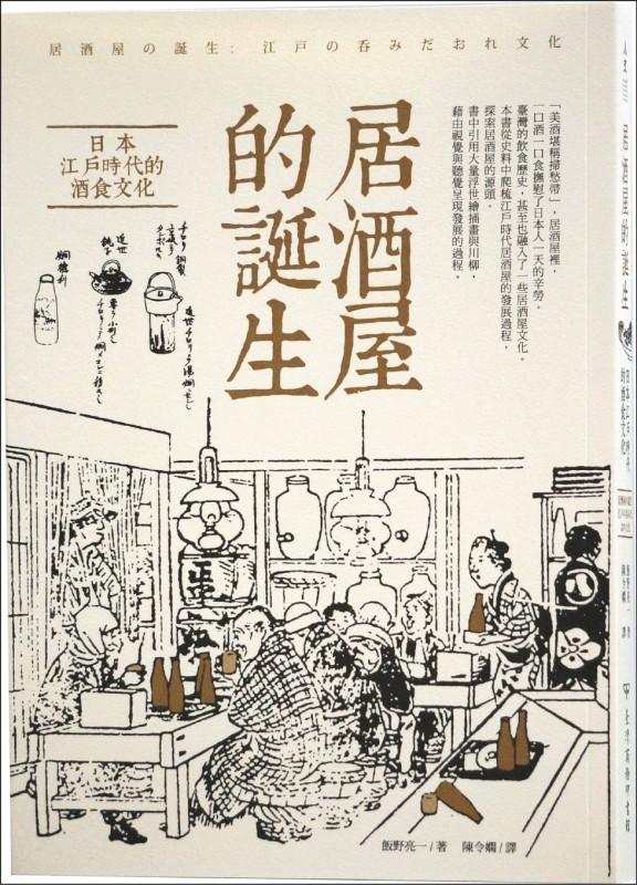 【愛讀書】《居酒屋的誕生》