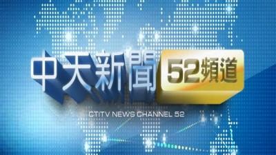 中天怒轟東京電視台!小吃店爆專播可省600「斷章取義」