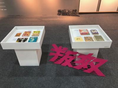 台灣戒嚴時期禁書 在首爾書展聚焦國際目光