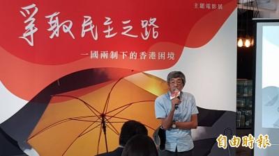 一國兩制下的香港困境影展開幕  港人籲台灣借鏡