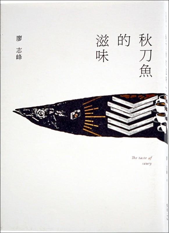 【愛讀書】《秋刀魚的滋味》