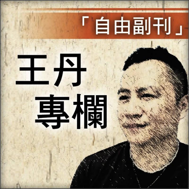 【王丹專欄】清言筆記(一)