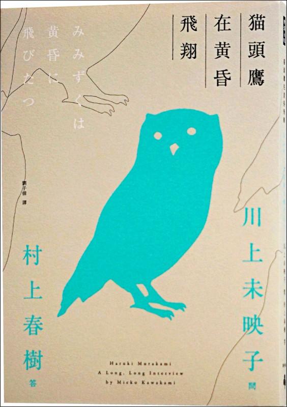 【愛讀書】《貓頭鷹在黃昏飛翔》