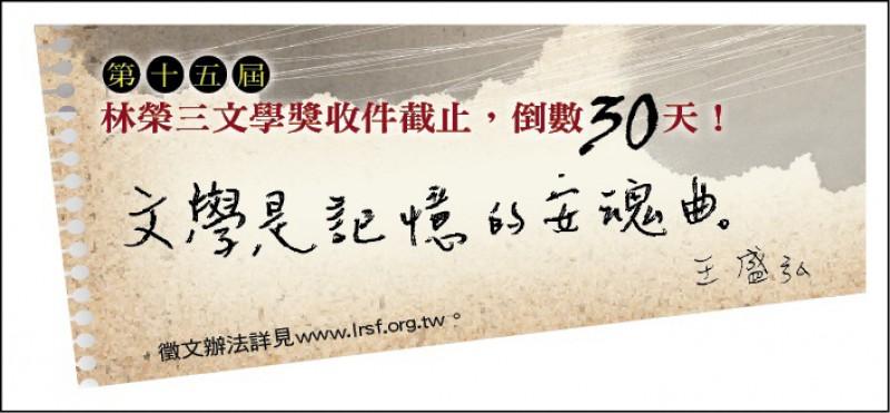 第十五屆林榮三文學獎收件截止,倒數30天!