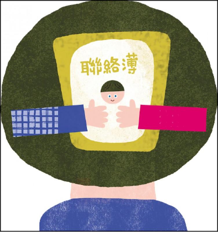〈徵文大拼盤〉聯絡簿眉角 多指教