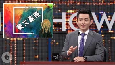 (影音)博恩酸完台灣藝文產業後   網友瘋狂朝聖這支影片