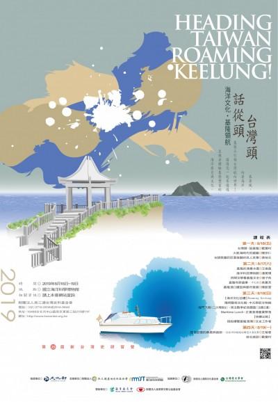 吳三連新台灣史研習營 從台灣頭「基隆」說起