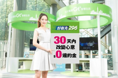 不滿意沒關係!亞太電信4G上網拚改觀 首月退租免付違約金