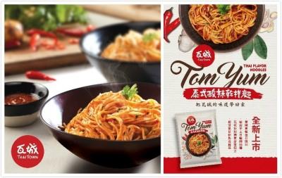 瓦城泰國料理推泰式酸辣乾拌麵 4包288元