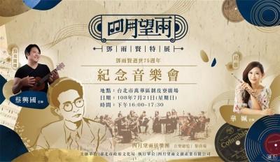 鄧雨賢逝世75週年 紀念音樂會奏響「四月望雨」