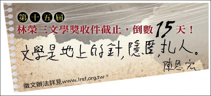 【自由副刊】第十五屆林榮三文學獎收件截止,倒數15天!