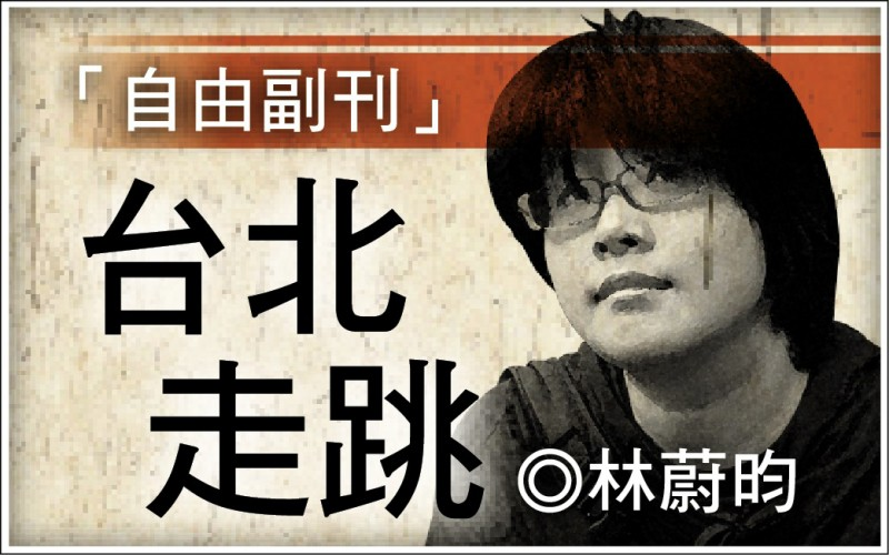 【自由副刊】林蔚昀/〈台北走跳〉 台南小確幸