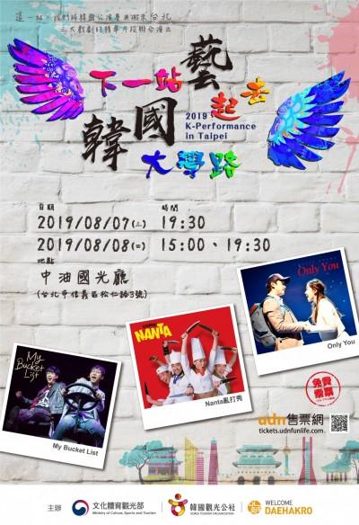 七夕、父親節 韓國觀光公社邀大家「藝」起歡度!