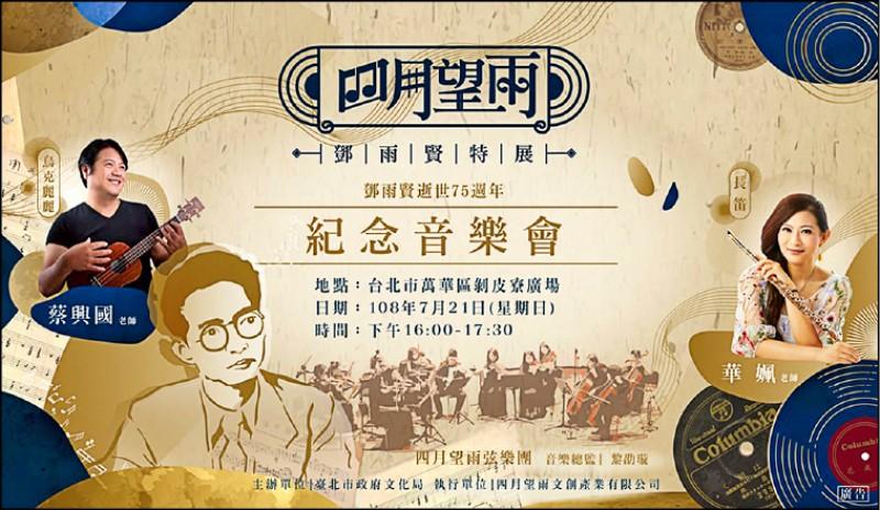 【文化.藝術】鄧雨賢逝世75週年音樂會 烏克麗麗上演望春風