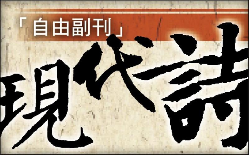 【自由副刊】林央敏/白鴒鷥歇踮八掌溪