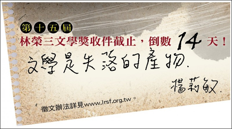 【自由副刊】第十五屆林榮三文學獎收件截止,倒數14天!
