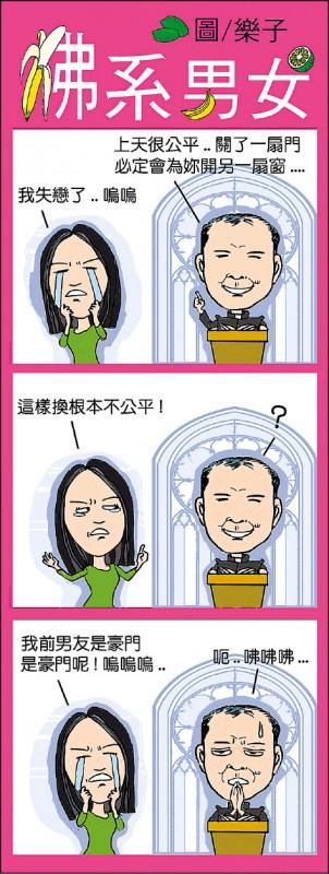 【兩性異言堂】〈圖文專欄〉佛系男女