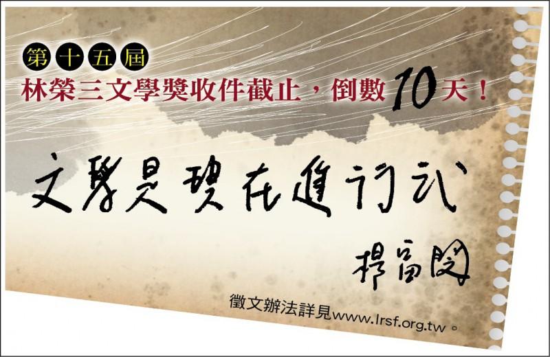 【自由副刊】第十五屆林榮三文學獎收件截止,倒數10天!