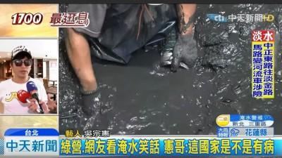 高雄淹水韓遭譙翻 吳宗憲護航:這個國家是不是有病?