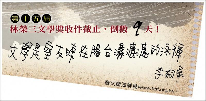 【自由副刊】第十五屆林榮三文學獎收件截止,倒數9天!