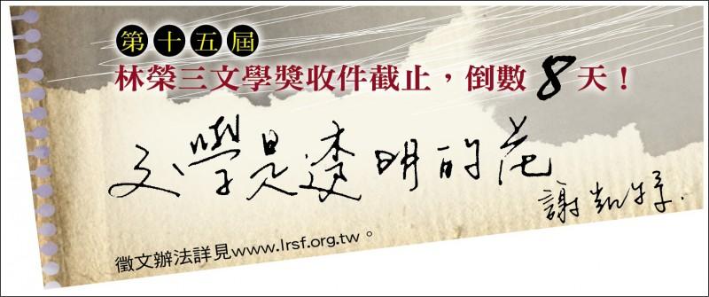 【自由副刊】第十五屆林榮三文學獎收件截止,倒數8天!