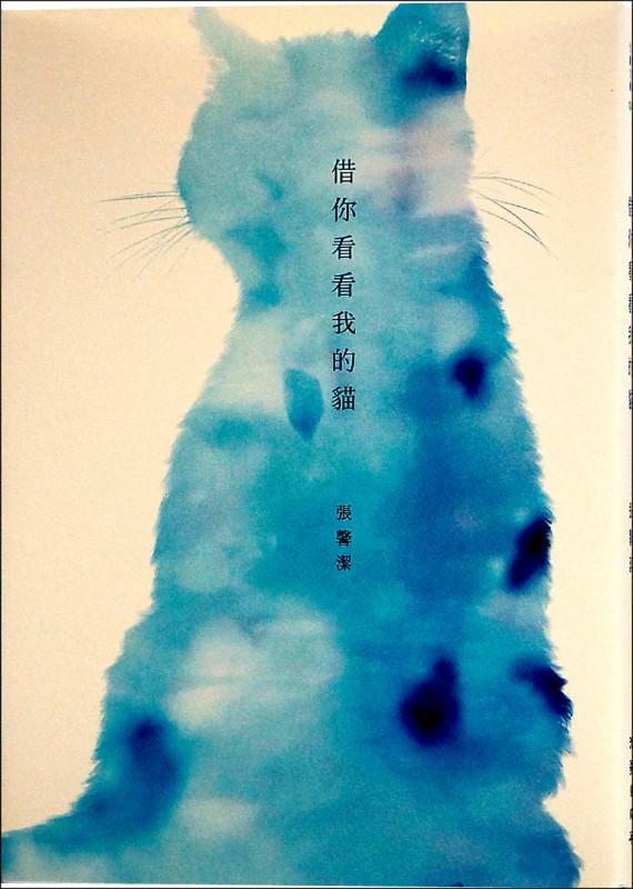 【自由副刊.愛讀書】《借你看看我的貓》