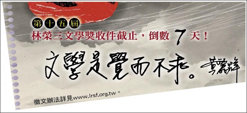 【自由副刊】第十五屆林榮三文學獎收件截止,倒數7天!