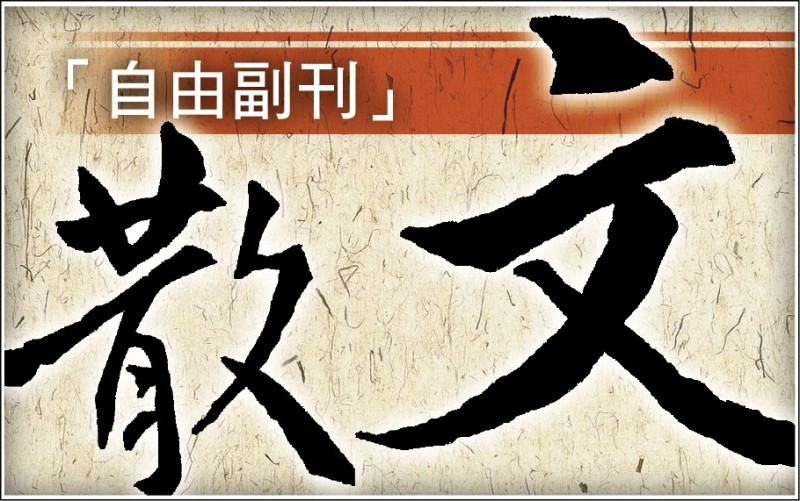【自由副刊】李進文/蛇在草叢注視