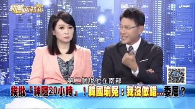 韓國瑜神隱20小時「不想講的真相」 謝震武突破盲點了