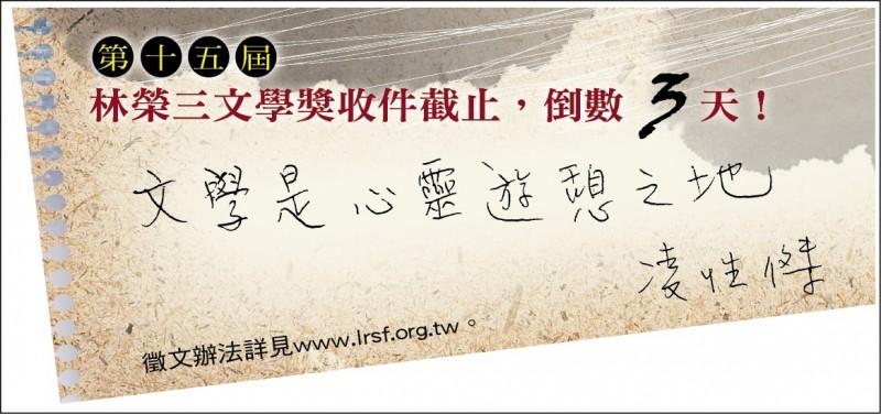 第十五屆林榮三文學獎收件截止,倒數3天!