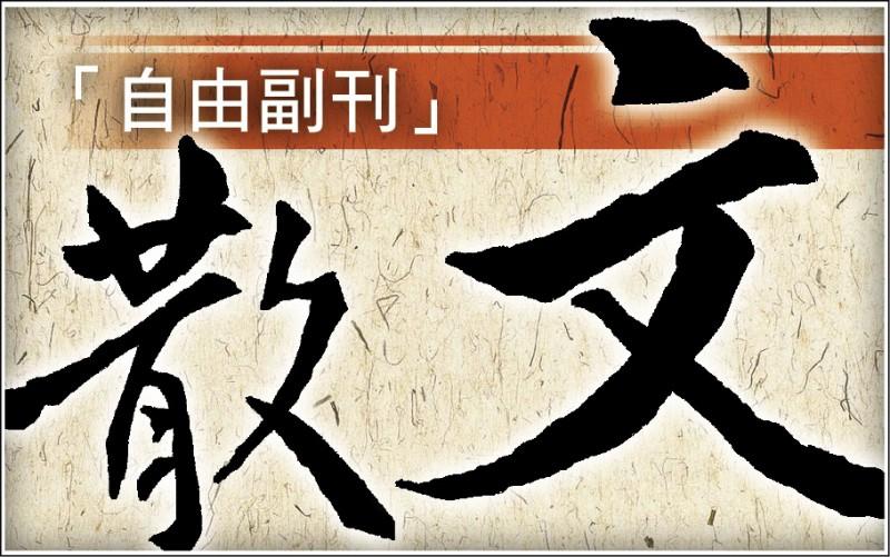 【自由副刊】達瑞/喜劇