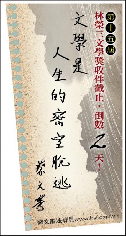 【自由副刊】第十五屆林榮三文學獎收件截止,倒數2天!