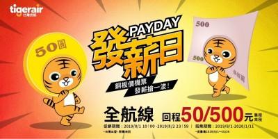發薪日搶購優惠機票  台灣虎航Payday促銷銅板價起跳