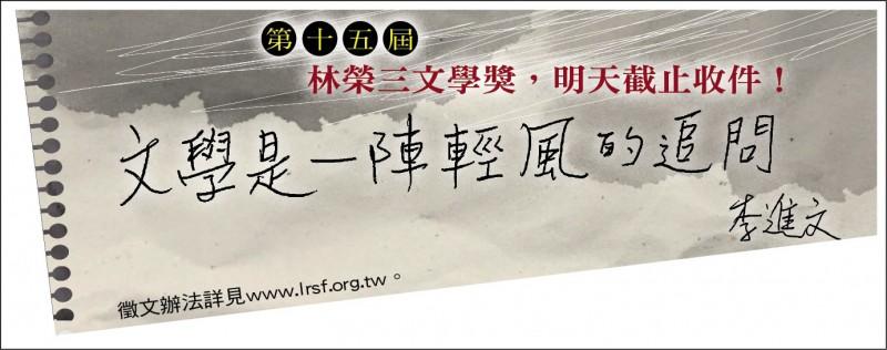 【自由副刊】第十五屆林榮三文學獎,明天截止收件!