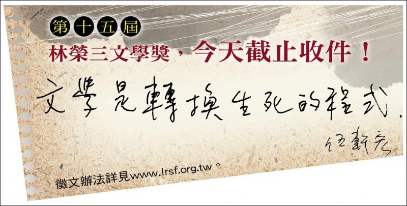 【自由副刊】第十五屆林榮三文學獎,今天截止收件!
