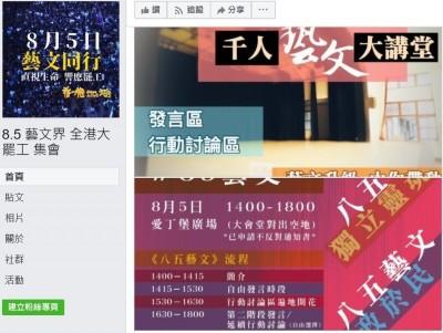 香港藝文挺罷工2)85藝文:我們罷工,然後集思廣益