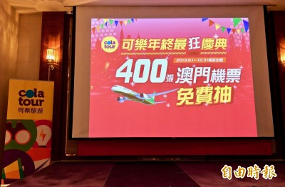 激勵買氣  可樂旅遊年終慶400張機票等你拿!