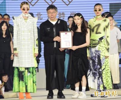 台北好時尚》王子欣玩布有一套 科技當後盾