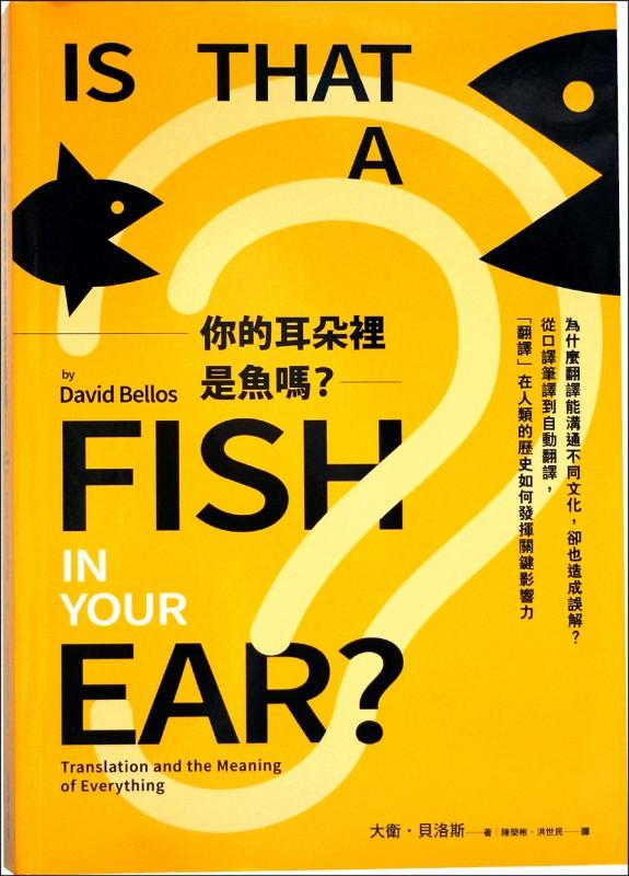 【自由副刊.愛讀書】《你的耳朵裡是魚嗎?》