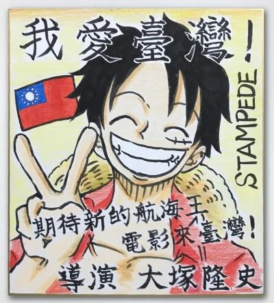 感動!魯夫同框台灣國旗  親筆寫下愛台灣