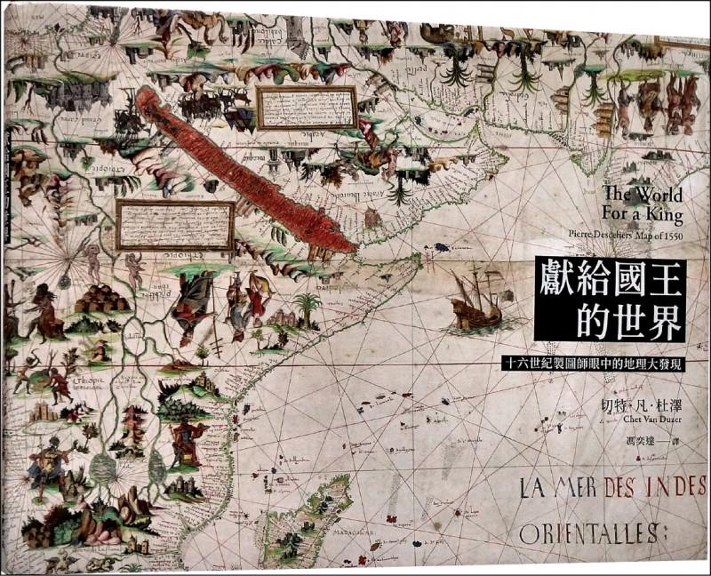 【自由副刊.愛讀書】《獻給國王的世界:十六世紀製圖師眼中的地理大發現》