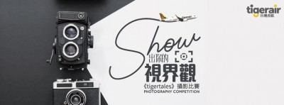 拍出你的「視界」   台灣虎航攝影比賽機票大獎等你拿!